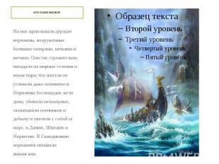 КТО ТАКИЕ ВАРЯГИ? На них приплывали дерзкие норманны, вооруженные боевыми топора