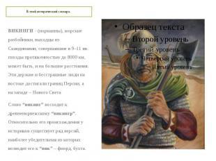 В твой исторический словарь ВИКИНГИ - (норманны), морские разбойники, выходцы из