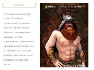 КТО ТАКИЕ ВАРЯГИ? Пути викингов в богатые страны Востока и Средиземного моря шли