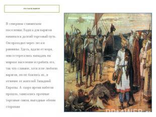 КТО ТАКИЕ ВАРЯГИ? В северном славянском поселении Ладога для варягов начинался д