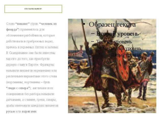 """КТО ТАКИЕ ВАРЯГИ? Слово """"викинг"""" (букв. """"человек из фиорда"""") применялось для обозначения разбойников, которые действовали в прибрежных водах, прячась в укромных бухтах и заливах. В Скандинавии они были известны задолго до того, как приобрели дурную …"""