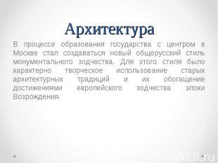 В процессе образования государства с центром в Москве стал создаваться новый общ