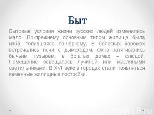 Бытовые условия жизни русских людей изменились мало. По-прежнему основным типом