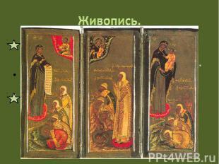 На рубеже XV — XVI вв. в иконописи и фресковой живописи прославились Дионисий с