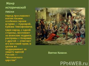 Народ прославляет взятие Казани, особенно героев штурма — пушкарей, Ермака Тимоф
