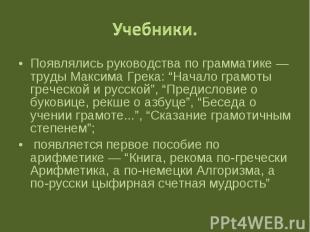 "Появлялись руководства по грамматике — труды Максима Грека: ""Начало грамоты греч"