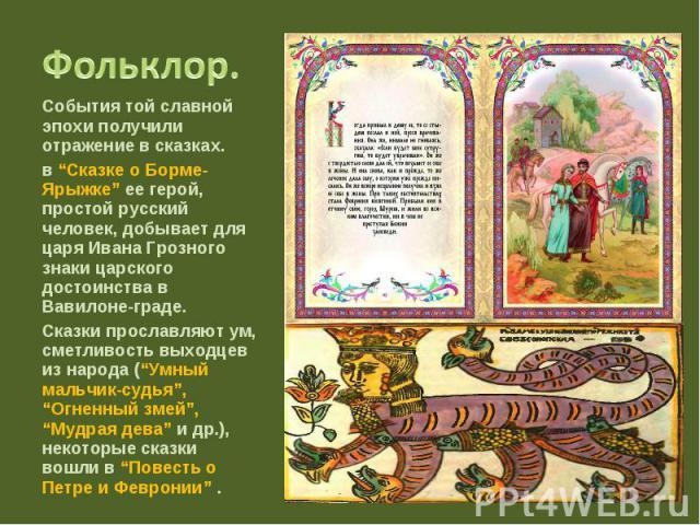 """События той славной эпохи получили отражение в сказках. События той славной эпохи получили отражение в сказках. в """"Сказке о Борме-Ярыжке"""" ее герой, простой русский человек, добывает для царя Ивана Грозного знаки царского достоинства в Вавилоне-граде…"""