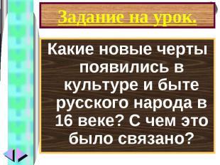 Какие новые черты появились в культуре и быте русского народа в 16 веке? С чем э