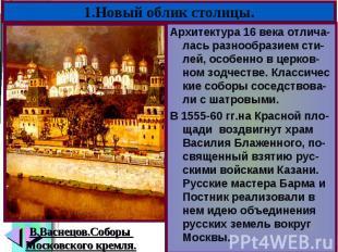 Архитектура 16 века отлича-лась разнообразием сти-лей, особенно в церков-ном зод