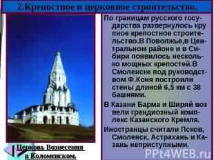 По границам русского госу-дарства развернулось кру пное крепостное строите-льств