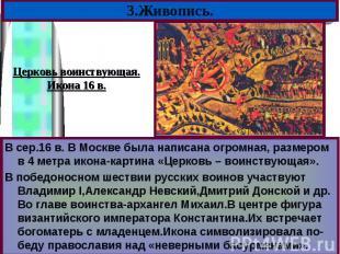 В сер.16 в. В Москве была написана огромная, размером в 4 метра икона-картина «Ц