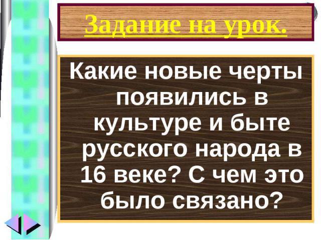 Какие новые черты появились в культуре и быте русского народа в 16 веке? С чем это было связано? Какие новые черты появились в культуре и быте русского народа в 16 веке? С чем это было связано?