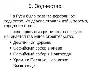 На Руси было развито деревянное зодчество. Из дерева строили избы, терема, город