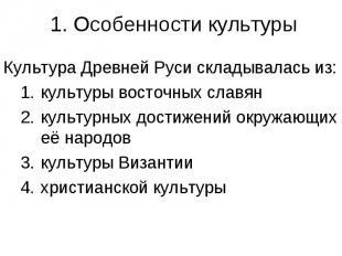 Культура Древней Руси складывалась из: Культура Древней Руси складывалась из: ку