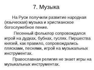 На Руси получили развитие народная (языческая) музыка и христианское богослужебн