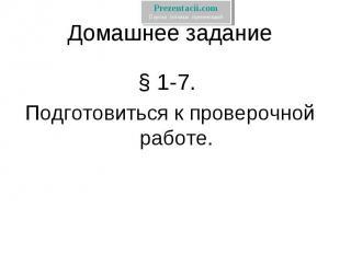 § 1-7. § 1-7. Подготовиться к проверочной работе.
