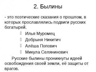 - это поэтические сказания о прошлом, в которых прославлялись подвиги русских бо