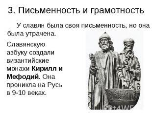 У славян была своя письменность, но она была утрачена. У славян была своя письме