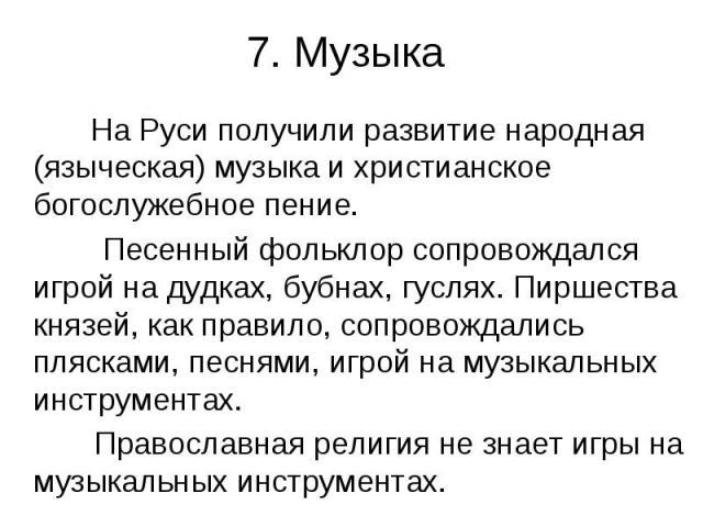 На Руси получили развитие народная (языческая) музыка и христианское богослужебное пение. На Руси получили развитие народная (языческая) музыка и христианское богослужебное пение. Песенный фольклор сопровождался игрой на дудках, бубнах, гуслях. Пирш…