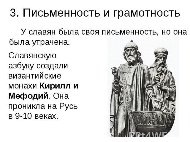 У славян была своя письменность, но она была утрачена. У славян была своя письменность, но она была утрачена.