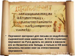 Пергамент-материал для письма из недублёной сыромятной кожи животных. В XI-XII с