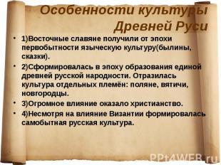 Особенности культуры Древней Руси 1)Восточные славяне получили от эпохи первобыт