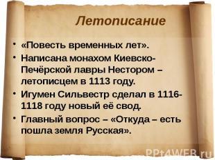Летописание «Повесть временных лет». Написана монахом Киевско-Печёрской лавры Не
