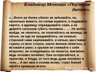 Владимир Мономах «Поучение детям». «…Всего же более убогих не забывайте, но, нас
