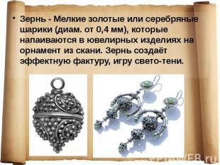 Зернь - Мелкие золотые или серебряные шарики (диам. от 0,4 мм), которые напаиваю