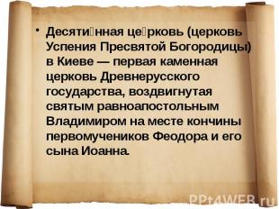 Десяти нная це рковь (церковь Успения Пресвятой Богородицы) в Киеве— перва