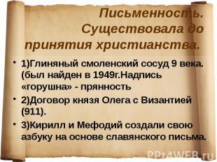 Письменность. Существовала до принятия христианства. 1)Глиняный смоленский сосуд