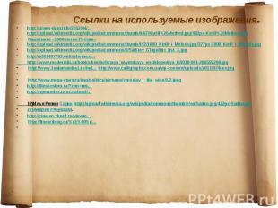 Ссылки на используемые изображения. http://green-dom.info/2012/04/… http://uploa
