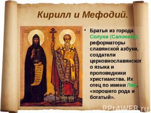 Кирилл и Мефодий. Братья из города Солуни (Салоники), реформаторы славянской азб