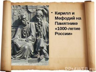 Кирилл и Мефодий на Памятнике «1000-летие России» Кирилл и Мефодий на Памятнике
