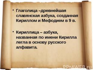 Глаголица –древнейшая славянская азбука, созданная Кириллом и Мефодием в 9 в. Гл
