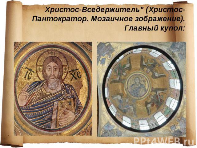 """Христос-Вседержитель"""" (Христос-Пантократор. Мозаичное зображение). Главный купол:"""