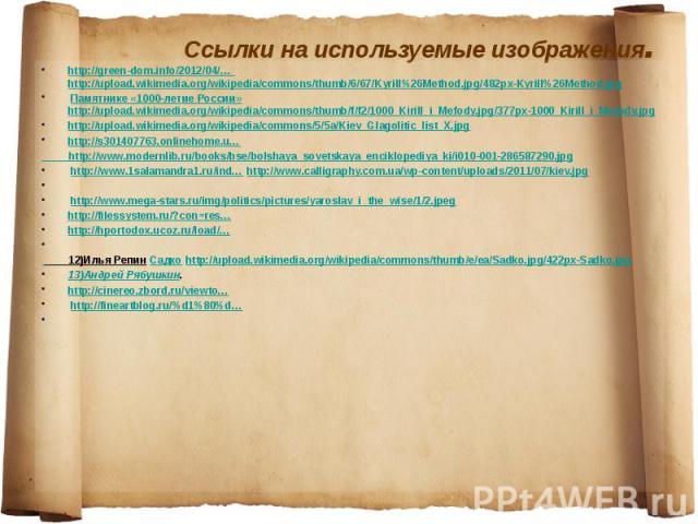 Ссылки на используемые изображения. http://green-dom.info/2012/04/… http://upload.wikimedia.org/wikipedia/commons/thumb/6/67/Kyrill%26Method.jpg/482px-Kyrill%26Method.jpg Памятнике «1000-летие России» http://upload.wikimedia.org/wikipedia/commons/th…