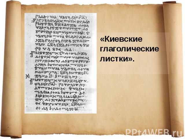 «Киевские глаголические листки». «Киевские глаголические листки».