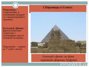 Пирамида – сооружение, в основании квадрат со смыкающимися гранями. Пирамида – с