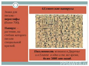 Знаки для письма - иероглифы (более 700). Знаки для письма - иероглифы (более 70