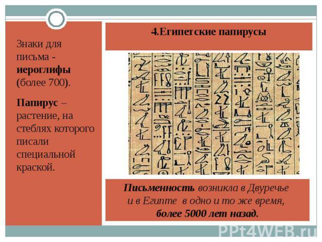 Знаки для письма - иероглифы (более 700). Знаки для письма - иероглифы (более 700). Папирус –растение, на стеблях которого писали специальной краской.