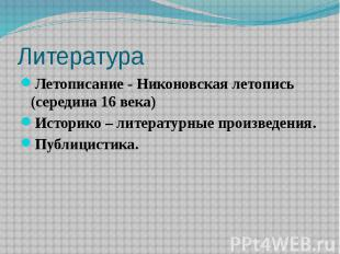 Литература Летописание - Никоновская летопись (середина 16 века) Историко – лите
