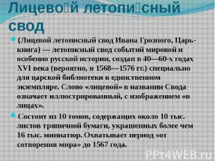 Лицево й летопи сный свод (Лицевой летописный свод Ивана Грозного, Царь-книга)&n