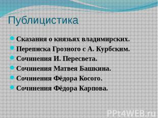 Публицистика Сказания о князьях владимирских. Переписка Грозного с А. Курбским.