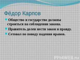 Фёдор Карпов Общество и государство должны строиться на соблюдении закона. Прави