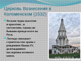 Церковь Вознесения в Коломенском (1532) Вельми чудна высотою и красотою , и свет