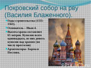 Покровский собор на рву (Василия Блаженного). Годы строительства (1555-1561). Ос