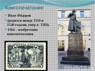 Книгопечатание Иван Фёдоров (родился между 1510 и 1530гoдами, умер в &nbsp