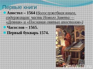Первые книги Апостол – 1564 (богослужебная книга, содержащая: части Нового Завет
