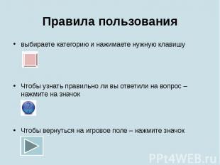 Правила пользования выбираете категорию и нажимаете нужную клавишу Чтобы узнать